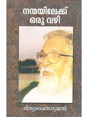 Nanmayilekku Oru Vazhi (Malayalam)