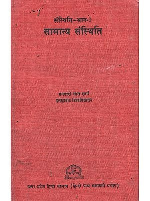 सामान्य संस्थिति - General Topology (An Old and Rare Book - Pin Holed)