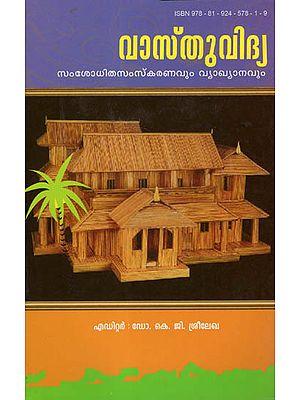 Vastuvidya : Samsodhithasamskaranavum Vyakhyanavum (Malayalam)