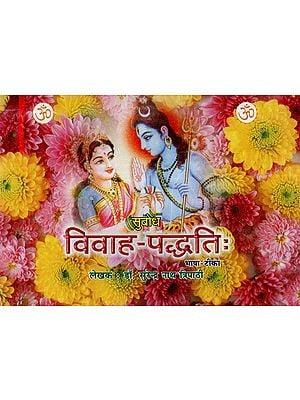 सुबोध (विवाह - पद्धति:) - Subodh (Vivah - Paddhati)