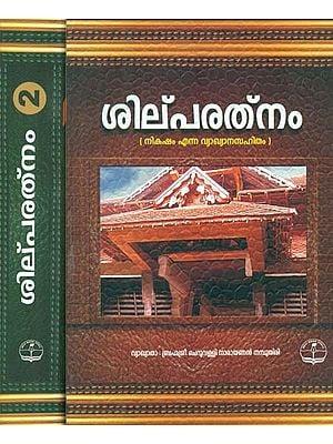 Shilpa Ratnam in Malayalam (Set of 2 Volumes)