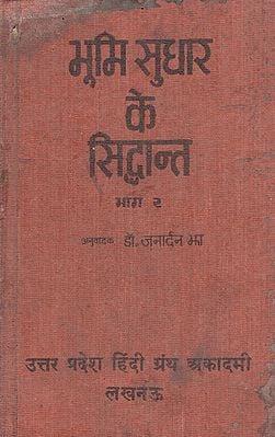 भूमि सुधार के सिद्धान्त - Principles of Land Reform (An Old and Rare Book)