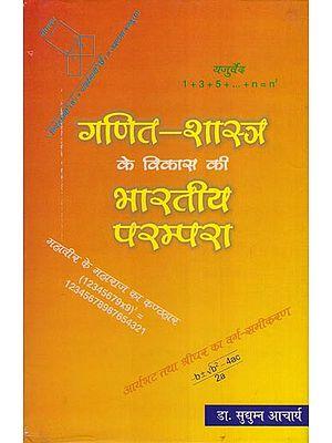 गणित-शास्त्र के विकास की भारतीय परम्परा - Indian Tradition of Development of Mathematics