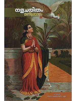 Nalacharitham Manipravalam (Malayalam)