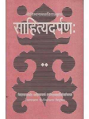 साहित्यदर्पणः - Sahitya Darpana