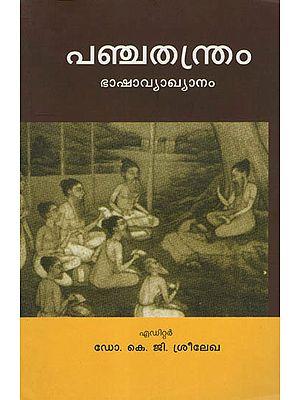 Panchatantram Bhashavyakhyanam (Malayalam)