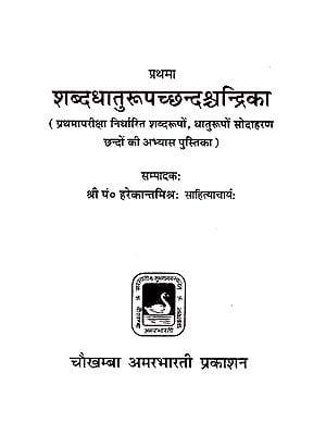 शब्दधातुरूपच्छन्दश्चन्द्रिका: Shabda Dhatu Rupachhanda Chandrika
