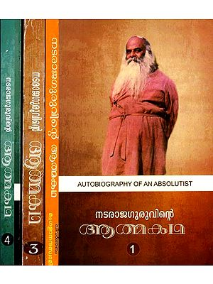 Nataraja Guruvinte Atmakatha- The Autobiography of an Absolutist: Set of 4 Volumes (Malayalam)