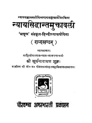 न्यायसिद्धान्तमुक्तावली - Nyaya Siddhanta Muktavali (An Old and Rare Book)