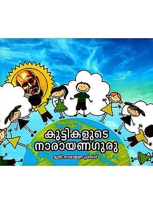 Kuttikalute Narayana Guru (Malayalam)