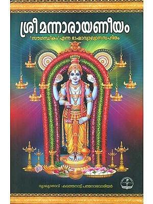 Sriman Narayaneeyam (Malayalam)