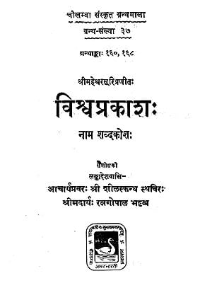 विश्र्वप्रकाश: - Visvaprakasa (An Old and Rare Book)