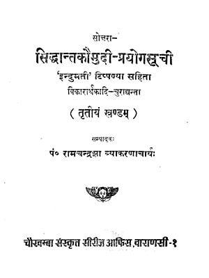 सिद्धान्तकौमुदी - प्रयोगसूची - Prayoga Suchi of Siddhanta Kaumudi (An Old and Rare Book)