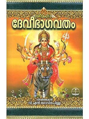Sri Mahadevi Bhagawat (Malayalam)