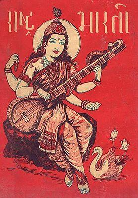 राष्ट्र भारती-Rashtra Bharti (Old and Rare Book)