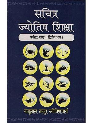 सचित्र ज्योतिष शिक्षा - The Knowledge of Astrology-Phalita Khanda (Part-2))
