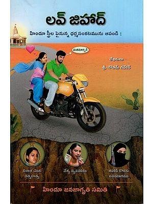 లవ్ జీహాద్: Love Jihad (Telugu)