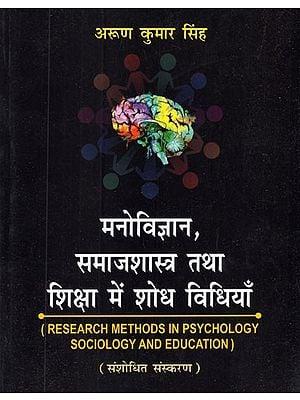 मनोविज्ञान, समाजशास्त्र तथा शिक्षा में शोध विधियाँ - Research Methods in Psychology Sociology and Education