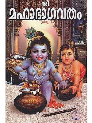 Shri Maha Bhaagavatham (Malayalam)