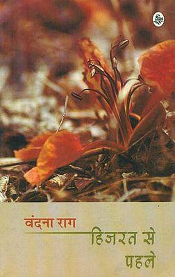 हिजरत से पहले- Hijarat Se Pahale