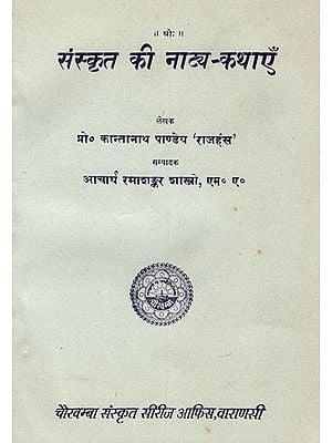 संस्कृत की नाटय-कथाएँ-Sanskrit Theatrical Stories (Old and Rare Book)
