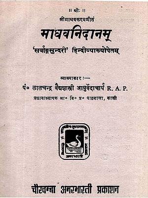 माधवनिदानम् - Madhava Nidanam (An Old and Rare Book)