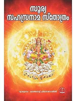 Soorya Sahasranama Strotah with Aarkhyam Vyakhyanam (Malayalam)