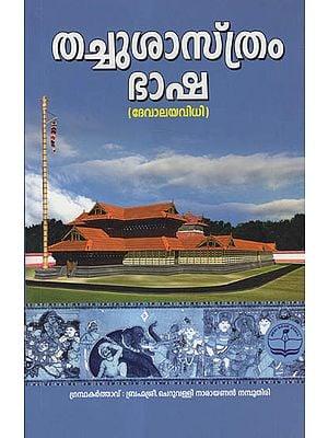 Thachusaasthram Baasha (Malayalam)