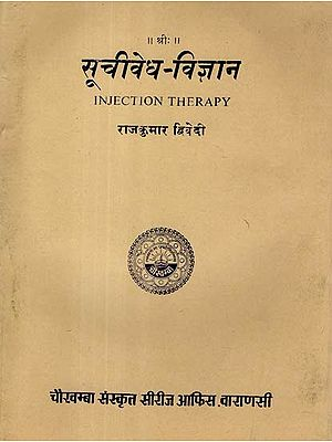 सूचीवेध - विज्ञान - Injection - Therapy (An Old and Rare Book)