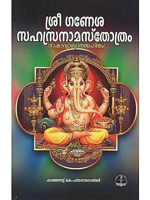 Shri Ganesha Sahasra Nama Strotram with Durvadhalam Commentary (Malayalam)