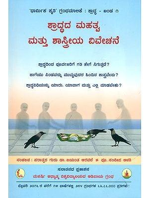 ಶ್ರಾದ್ಧದ ಮಹತ್ವ ಮತ್ತು ಶಾಸ್ತ್ರೀಯ ವಿವೇಚನೆ: Importance of Shraddha and Its Scientific Analysis (Kannada)