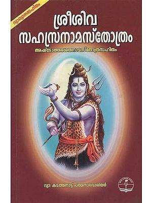 Shri Shiva Sahasranama Srotrah with Baleindu Vyakhyan (Malayalam)