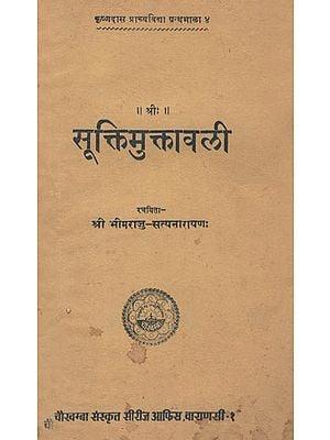 सूक्तिमुत्कावलि - Suktimutkavali (An Old and Rare Book)