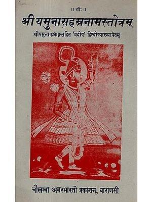 श्री यमुनासहस्त्रनामस्तोत्रम् - Shri Yamuna Sahastranaam Stotram (An Old and Rare Book)