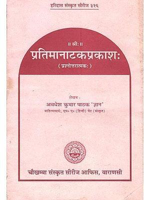 प्रतिमा नाटक प्रकाश-Pratima Nataka Prakash (Old and Rare Book)