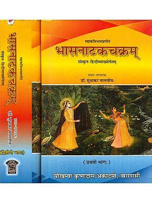 भास नाटक चक्रम्- Bhasa Nataka Chakram