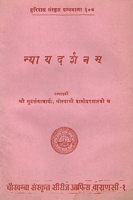 न्यायदर्शनम्: Nyadarshanam (Old and Rare book)