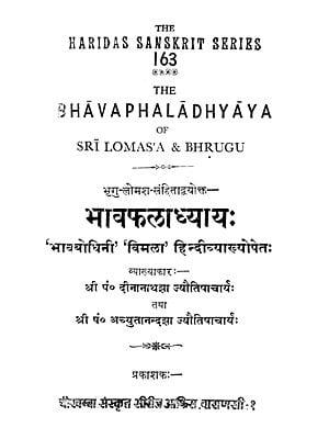 भावफलाध्याय: - Bhava Phala Adhyaya of Sri Lomas'a & Bhrugu (An Old and Rare Book)