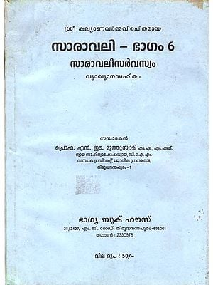 Saravali Sarvaswah in Malayalam Part-6