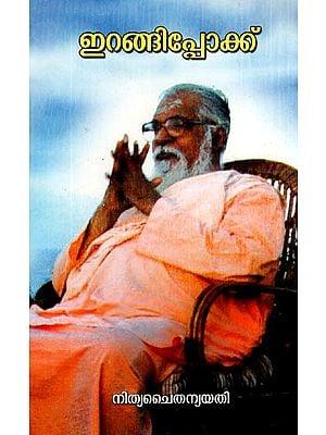 Irangipokku (Malayalam)