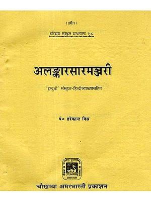 अलङ्कारसारमञ्जरी - Alankara Sara Manjari