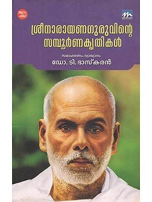 Sreenarayana Guruvinte Sampoorna Krithikal (Malayalam)