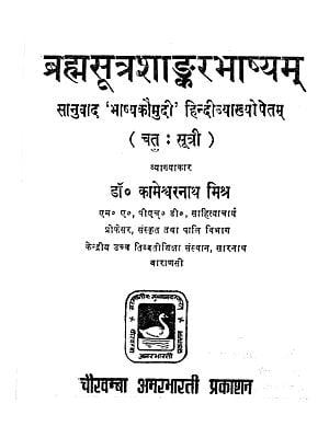 ब्रह्मसूत्रशांकरभाष्यम् - Brahma Sutra Sankara Bhasyam (An Old and Rare Book)
