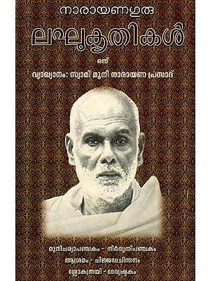 Laghu Kritikal I (Malayalam)