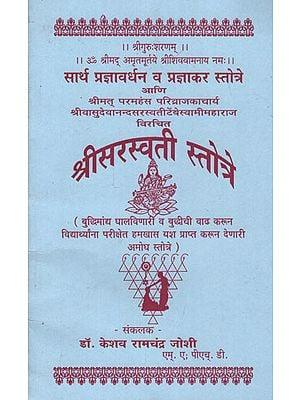 श्री सरस्वती स्तोत्र - Shri Saraswati Stotra (Marathi)