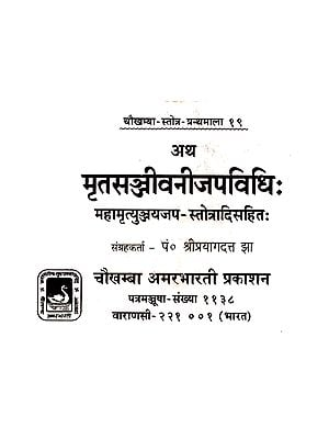 मृतसंजीवनीजपविधि - Mrit Sanjeevani Japa Vidhi (An Old and Rare Book)