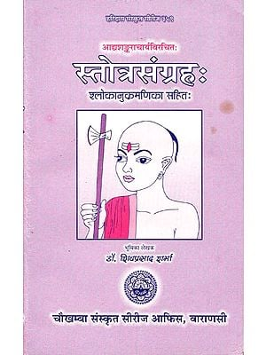 स्तोत्र संग्रह-Stotra Samgraha