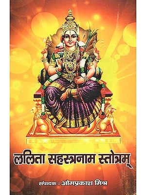 ललिता सहस्त्रनाम स्तोत्रम्: Lalita Sahastranam Stotram