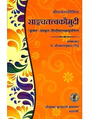 सांख्यतत्त्वकौमुदी: Samkhya Tattva Kaumudi