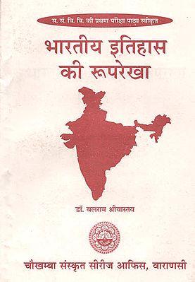 भारतीय इतिहास की रूपरेखा: Outline of Indian History
